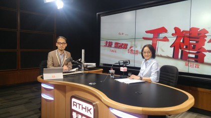 Cross border RTHK interview